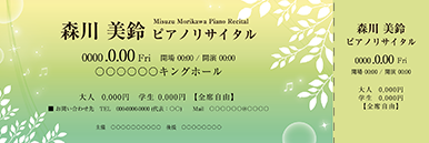 コンサート・イベントのチケットのデザインテンプレート(チケットのデザイン(TK-D-Z0242))