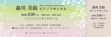 コンサート・イベントのチケットのデザインテンプレート(チケットのデザイン(TK-D-Z0243))