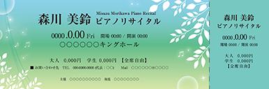 コンサート・イベントのチケットのデザインテンプレート(チケットのデザイン(TK-D-Z0244))
