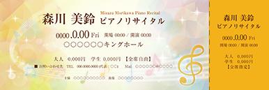 コンサート・イベントのチケットのデザインテンプレート(チケットのデザイン(TK-D-Z0249))