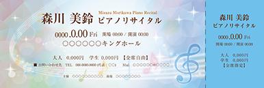 コンサート・イベントのチケットのデザインテンプレート(チケットのデザイン(TK-D-Z0250))