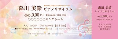 コンサート・イベントのチケットのデザインテンプレート(チケットのデザイン(TK-D-Z0252))