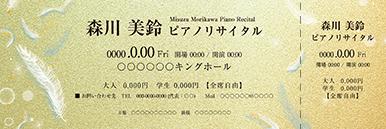 コンサート・イベントのチケットのデザインテンプレート(チケットのデザイン(TK-D-Z0255))