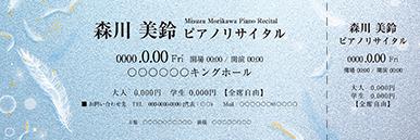 コンサート・イベントのチケットのデザインテンプレート(チケットのデザイン(TK-D-Z0256))