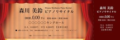 コンサート・イベントのチケットのデザインテンプレート(チケットのデザイン(TK-D-Z0257))