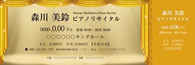 コンサート・イベントのチケットのデザインテンプレート(チケットのデザイン(TK-D-Z0258))
