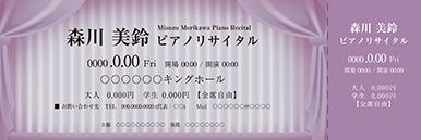 コンサート・イベントのチケットのデザインテンプレート(チケットのデザイン(TK-D-Z0259))
