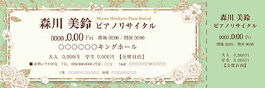 コンサート・イベントのチケットのデザインテンプレート(チケットのデザイン(TK-D-Z0261))