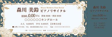 コンサート・イベントのチケットのデザインテンプレート(チケットのデザイン(TK-D-Z0262))