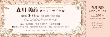コンサート・イベントのチケットのデザインテンプレート(チケットのデザイン(TK-D-Z0263))
