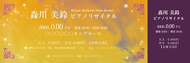 コンサート・イベントのチケットのデザインテンプレート(チケットのデザイン(TK-D-Z0266))