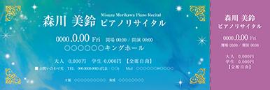 コンサート・イベントのチケットのデザインテンプレート(チケットのデザイン(TK-D-Z0268))