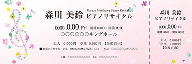 コンサート・イベントのチケットのデザインテンプレート(チケットのデザイン(TK-D-Z0273))