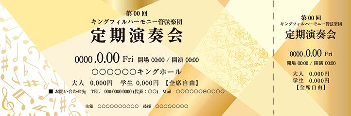 コンサート・イベントのチケットのデザインテンプレート(チケットのデザイン(TK-D-Z0281))