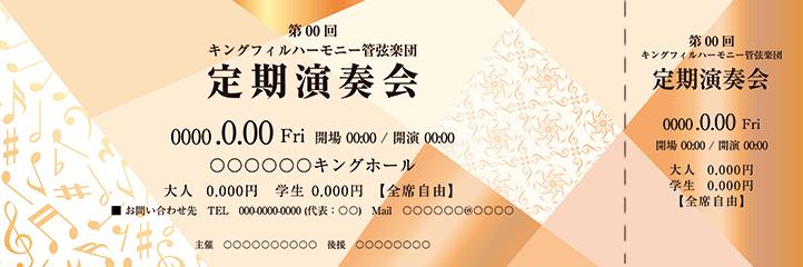 コンサート・イベントのチケットのデザインテンプレート(チケットのデザイン(TK-D-Z0282))