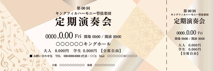 コンサート・イベントのチケットのデザインテンプレート(チケットのデザイン(TK-D-Z0283))