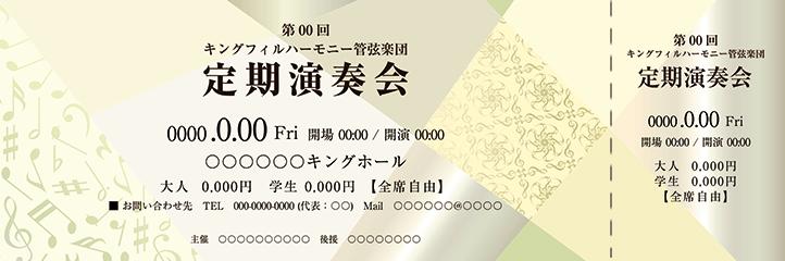 コンサート・イベントのチケットのデザインテンプレート(チケットのデザイン(TK-D-Z0284))