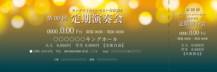 コンサート・イベントのチケットのデザインテンプレート(チケットのデザイン(TK-D-Z0285))