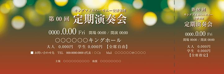 コンサート・イベントのチケットのデザインテンプレート(チケットのデザイン(TK-D-Z0286))