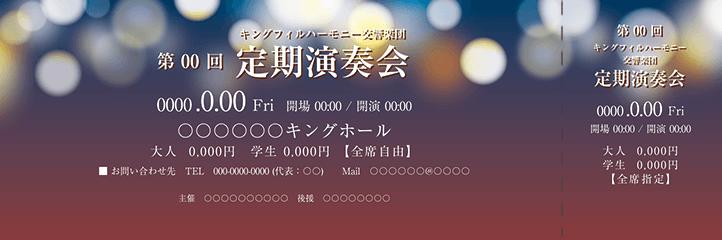 コンサート・イベントのチケットのデザインテンプレート(チケットのデザイン(TK-D-Z0287))
