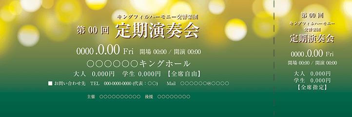 コンサート・イベントのチケットのデザインテンプレート(チケットのデザイン(TK-D-Z0288))