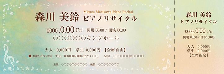 コンサート・イベントのチケットのデザインテンプレート(チケットのデザイン(TK-D-Z0289))