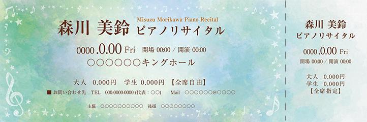 コンサート・イベントのチケットのデザインテンプレート(チケットのデザイン(TK-D-Z0290))