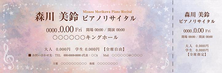 コンサート・イベントのチケットのデザインテンプレート(チケットのデザイン(TK-D-Z0291))