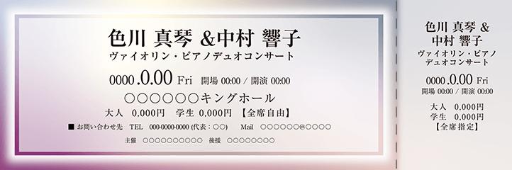 コンサート・イベントのチケットのデザインテンプレート(チケットのデザイン(TK-D-Z0293))