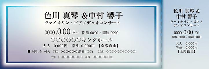 コンサート・イベントのチケットのデザインテンプレート(チケットのデザイン(TK-D-Z0294))