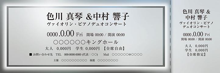 コンサート・イベントのチケットのデザインテンプレート(チケットのデザイン(TK-D-Z0295))