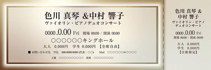 コンサート・イベントのチケットのデザインテンプレート(チケットのデザイン(TK-D-Z0296))