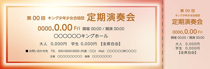 コンサート・イベントのチケットのデザインテンプレート(チケットのデザイン(TK-D-Z0297))