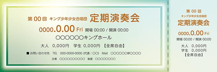 コンサート・イベントのチケットのデザインテンプレート(チケットのデザイン(TK-D-Z0298))