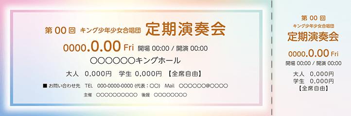 コンサート・イベントのチケットのデザインテンプレート(チケットのデザイン(TK-D-Z0299))