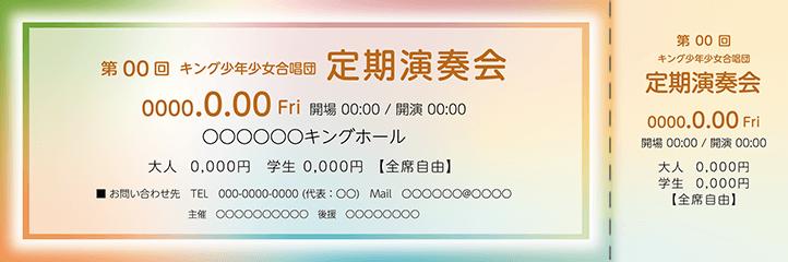 コンサート・イベントのチケットのデザインテンプレート(チケットのデザイン(TK-D-Z0300))
