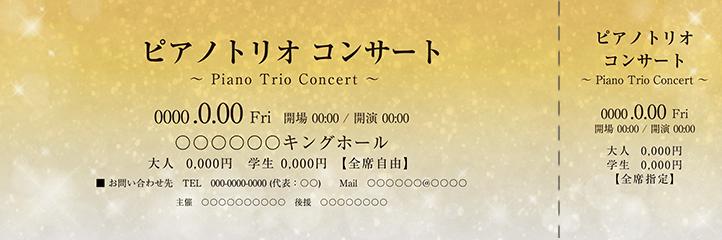 コンサート・イベントのチケットのデザインテンプレート(チケットのデザイン(TK-D-Z0301))