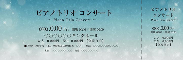 コンサート・イベントのチケットのデザインテンプレート(チケットのデザイン(TK-D-Z0302))