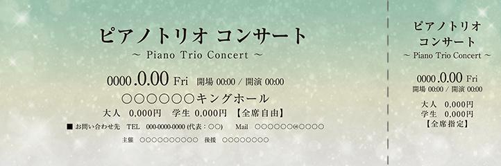 コンサート・イベントのチケットのデザインテンプレート(チケットのデザイン(TK-D-Z0303))
