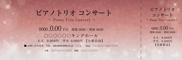 コンサート・イベントのチケットのデザインテンプレート(チケットのデザイン(TK-D-Z0304))