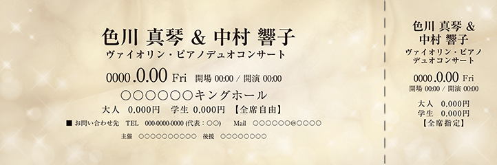 コンサート・イベントのチケットのデザインテンプレート(チケットのデザイン(TK-D-Z0305))