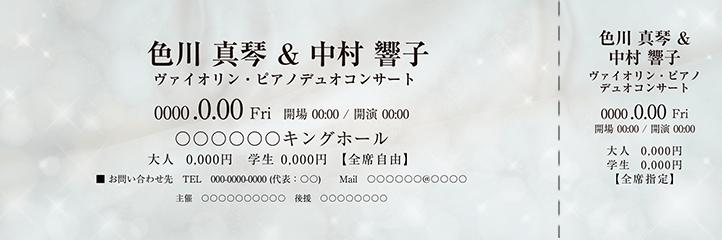 コンサート・イベントのチケットのデザインテンプレート(チケットのデザイン(TK-D-Z0306))