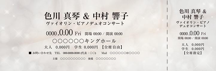 コンサート・イベントのチケットのデザインテンプレート(チケットのデザイン(TK-D-Z0307))