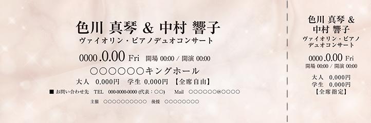 コンサート・イベントのチケットのデザインテンプレート(チケットのデザイン(TK-D-Z0308))