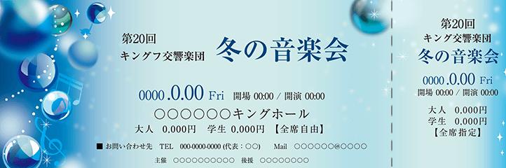 コンサート・イベントのチケットのデザインテンプレート(チケットのデザイン(TK-D-Z0314))