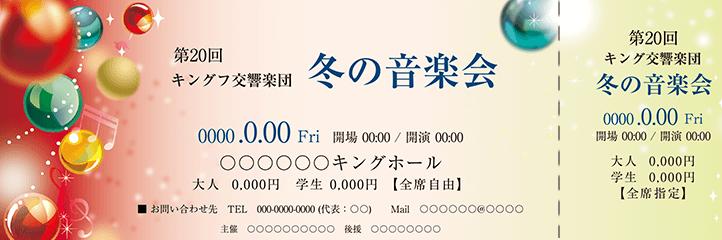 コンサート・イベントのチケットのデザインテンプレート(チケットのデザイン(TK-D-Z0315))
