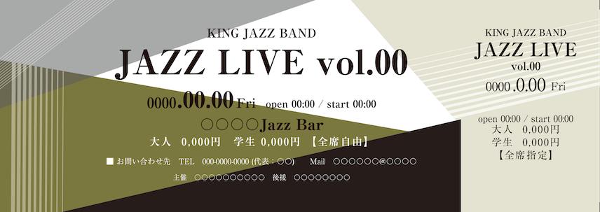 コンサート・イベントのチケットのデザインテンプレート(チケットのデザイン(TK-D-Z0318))