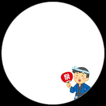 紙うちわ(丸型)デザインテンプレート0151