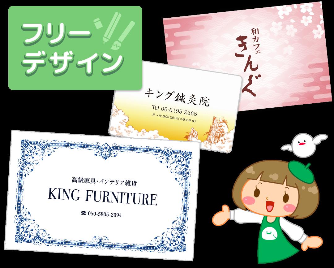 無料デザインテンプレート ネット印刷のキングプリンターズ