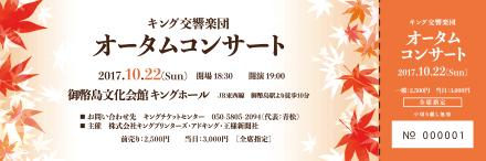 キン プリ コンサート チケット コンサート・ライブのチケット ローチケ(ローソンチケット)